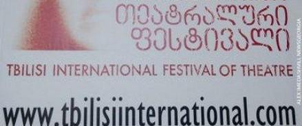 Открытие международного театрального фестиваля в Тбилиси
