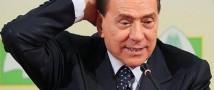 Берлускони оправдали за секс с несовершеннолетней из-за того, что он не знал ее настоящего возраста