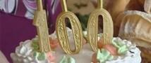 В октябре на территории Хакасии 47 долгожителей отпразднуют свои юбилеи под поздравления Путина