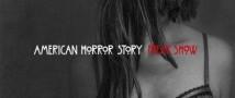 Что нам покажут в четвертом сезоне «Американской истории ужасов»