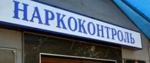 В Красноярске изъяли 41 килограмм спайса