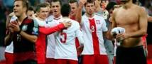 Сборная Польши по футболу впервые выиграла у сборной Германии