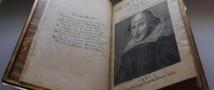 В Москве открылись две фотовыставки, посвященные Шекспиру