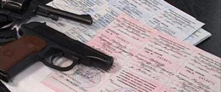 Получить лицензию на оружие можно будет в порядке электронной очереди
