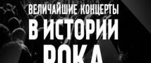 «ЖИВАЯ» ПЯТНИЦА НА ROCK FM ВЕЛИЧАЙШИЕ КОНЦЕРТЫ В ИСТОРИИ РОКА!