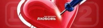 В Ярославской области мужчина убил свою жену за любовь к «Дому-2»