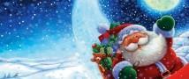 Быстрый Дед Мороз: как доставить подарки всем детям планеты за одну ночь?