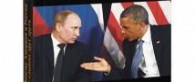 «Почему Америка и Россия не слышат друг друга»: Взгляд Вашингтона на новейшую историю российско-американских отношений