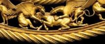 Дело о скифском золоте