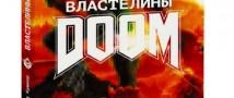 Книга «Властелины Doom»: как двое парней создали игровую индустрию