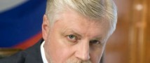 Сергей Миронов дал старт литературному конкурсу