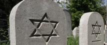 На еврейском кладбище во Франции были осквернены сотни могил