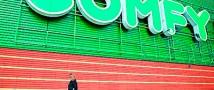 Сеть магазинов техники Comfy прекращает работу в Крыму