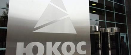 ЮКОС и Россия начинают новый этап судебного противостояния