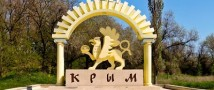 Побег из Крыма