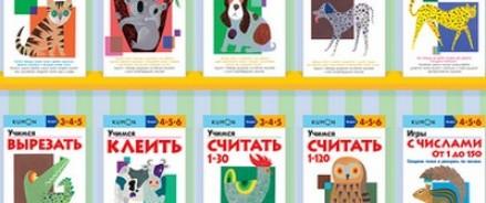 Тетради KUMON: обучение ребенка по японским методикам