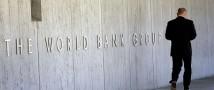 Всемирный банк и его предсказания для России