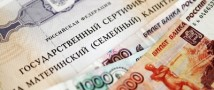 Россияне смогут получать из маткапитала 20 000 рублей единовременно