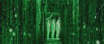 Калининградский профессор физики заявил, что люди живут в Матрице
