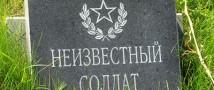 Ради «Турецкого потока» неизвестных солдат перезахоронят