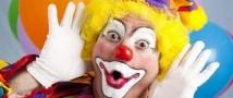 В Омске взялись за клоуна-педофила