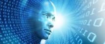 Через десять лет в России появится искусственный интеллект