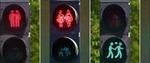 В Вене появились «гей-светофоры»