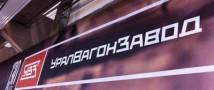 Суд арестовал 523 миллиона рублей, принадлежащих «Уралвагонзаводу»