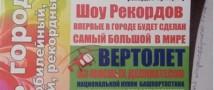 В Башкирии создадут вертолет из мяса