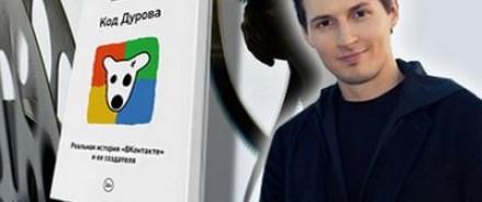 В этом году могут начать снимать кинофильм о создателе «ВКонтакте»