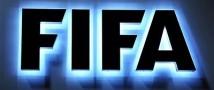 ФИФА дала опровержение информации о переносе ЧМ-2018 из России в Катар