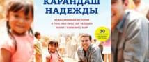 Издательство «Манн, Иванов и Фербер» выпустило книгу-бестселлер о благотворительности