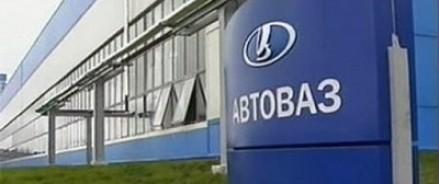 Перебои в поставке автокомпонентов остановили конвейеры АвтоВАЗа