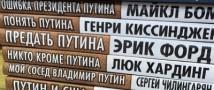Британский журналист отказался от авторства книги о Путине