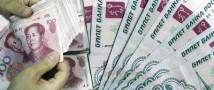 Вслед за юанем обрушился и российский рубль