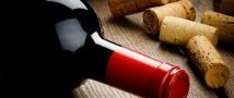 Роспотребназдор обнаружил вредные вещества в винах из США