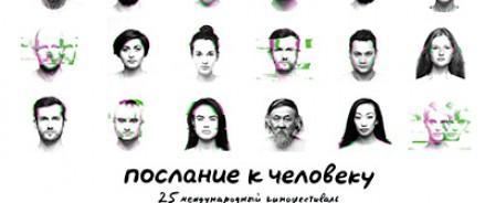 XXV Международный кинофестиваль «Послание к человеку» начнется уже меньше чем через 10 дней
