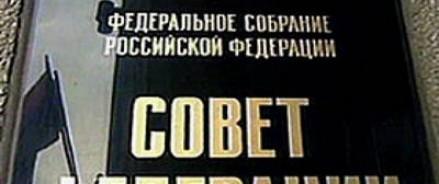 Совет Федерации России одобрил использование военных мощностей за рубежом