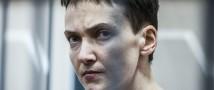 Надежде Савченко обещают скорое освобождение из-под ареста