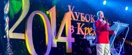 Кубок мира в Кремле: Меняя мир к лучшему