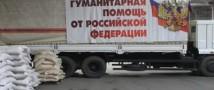 Очередной гуманитарный конвой собран, укомплектован и уже находится на пути в Ростов