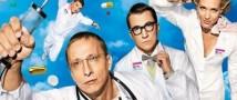 Сериал «Интерны» проверят на наличие пропаганды гомосексуализма