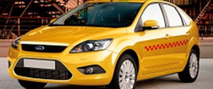 Службы такси с машинами иномарками