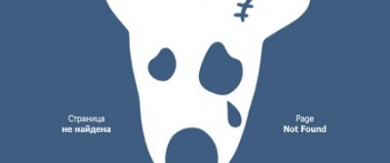 Пользователи «ВКонтакте» пострадали от хакеров