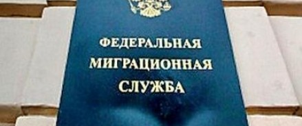 В России для украинцев отменен льготный миграционный режим