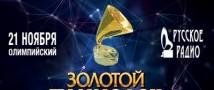 «Золотой граммофон — 2015»: звездный фурор