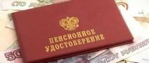 Пенсионные фонды «Благоденствие» и «Эрэл» будут закрыты