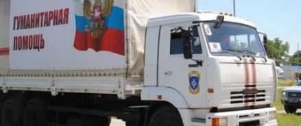 Для Донбасса формируют гуманитарный конвой из РФ
