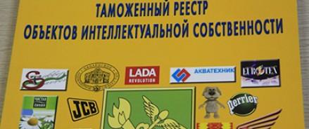 Внесение объектов интеллектуальной собственности в таможенный реестр
