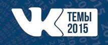 Самые популярные темы уходящего года по версии «ВКонтакте»